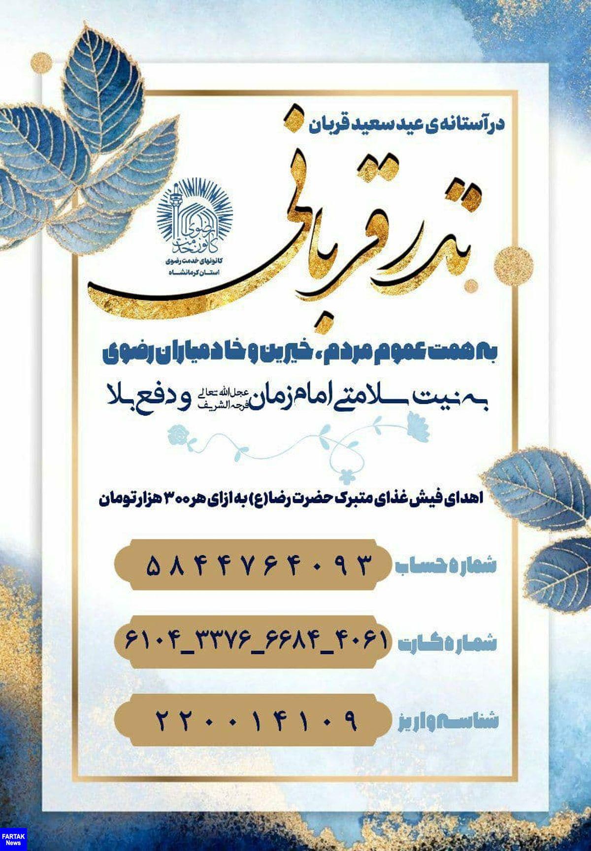 """انجام سنت حسنه قربانی با طرح """"نذر قربانی"""" در کرمانشاه"""