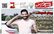 روزنامه های ورزشی سه شنبه 13 خرداد