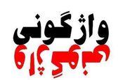 3 کشته و 2 مصدوم در واژگونی پژو در جاده اهواز به خرمشهر