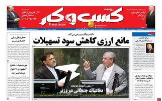 روزنامه های اقتصادی چهارشنبه ۲۳ اسفند ۹۶